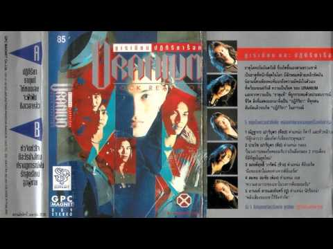 ยูเรเนียม - ปฏิกิริยาร็อค 1992 (Full Album)