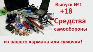 Средства самообороны в кармане №1(, 2015-02-03T13:33:10.000Z)