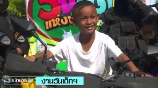 งานวันเด็กแห่งชาติ 2562 ร.ร.บ้านดอนรัก วันที่10 มกราคม 2562