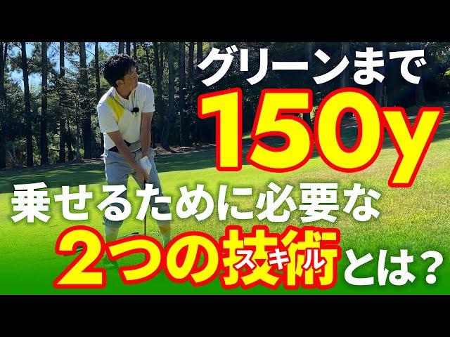 【ゴルフ練習法】1日50球で150yからグリーンを外さなくなる