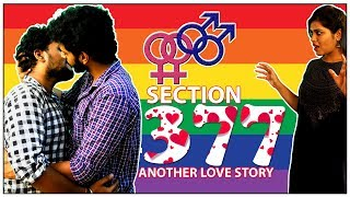 Section 377 Another Love Story