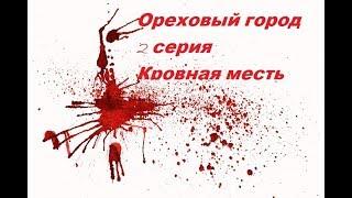 Ореховый город 2-Кровная месть. Серия 2. [Тайная игра]