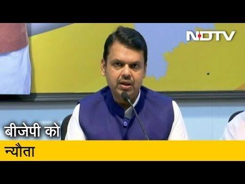 Maharashtra: राज्यपाल ने BJP को सरकार बनाने का न्यौता दिया