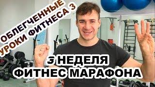 Фитнес дома. Облегченный комплекс упражнений. Фитнес марафон Алексея Динулова! Часть 3