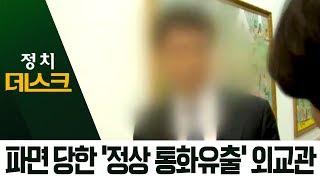 '정상 통화 유출' 참사관 파면…文, 한국당 작심 비판 | 정치데스크
