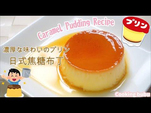 【bubu料理】氣炸鍋日常~濃厚日式雞蛋布丁-🍮🍮-焼きプリンレシピ-caramel-pudding-recipe