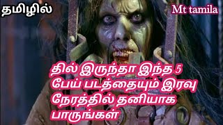 Top 5 best ghost Hollywood movie in tamil|movies review|Mt tamila