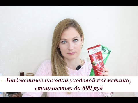 Бюджетные находки уходовой косметики, стоимостью до 600 руб  Tanya Ka