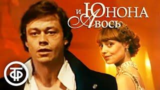 Юнона и Авось. Ленком (1983)