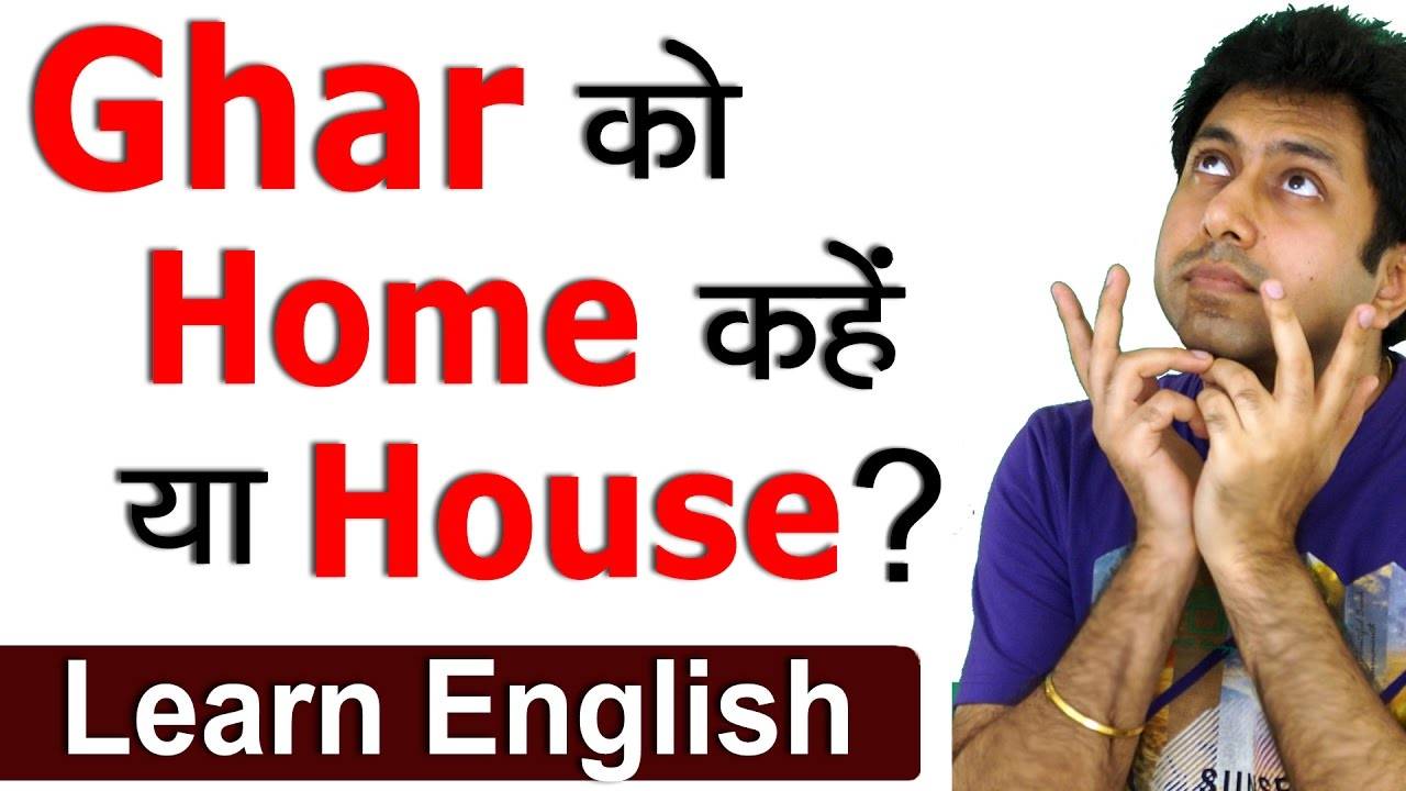 Ghar को Home कहें या House? Learn Correct Meaning and Use of English Words  Home & House | Awal