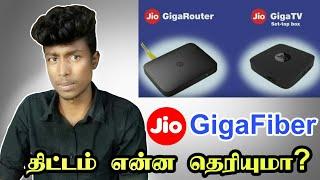 JioGigaFiber திட்டம் என்ன தெரியுமா?|| Box Tamil ||