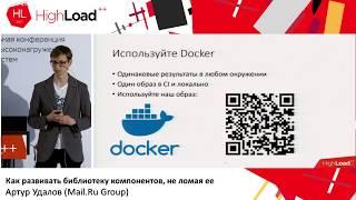 Как развивать библиотеку компонентов, не ломая ее / Артур Удалов (Mail.Ru Group)