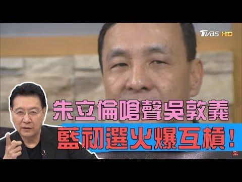吳敦義徵召韓國瑜,朱立倫拍桌嗆聲!國民黨初選超火爆 少康戰情室 20190325