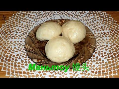 "Китайский паровой хлеб ""Маньтоу""(馒头). Chinese Bread ""Mantou""."