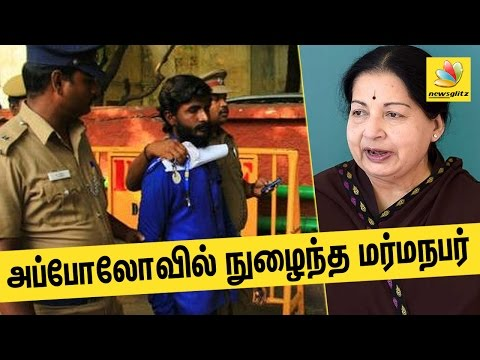 Man breaks into Apollo to see Jayalalitha | Latest Tamil Nadu CM Health News