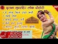 Download Superhit Nepali Lok Dohori Audio Jukebox || Bishnu Majhi, Purnakala BC & Devi Gharti || Bhawan Music MP3 song and Music Video