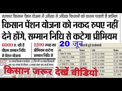 किसानों-को-बड़ा-तोहफा  kisan-news  latest-breaking-news-today  taza-khabar
