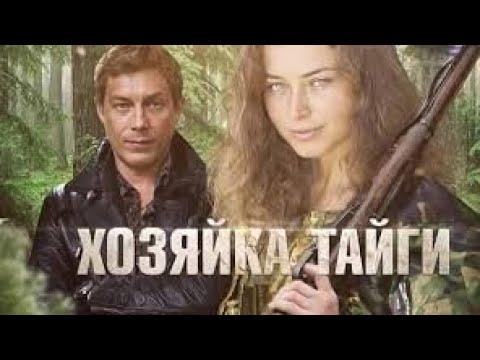 "Боевик, драма ""Хозяйка тайги"" русский сериал"