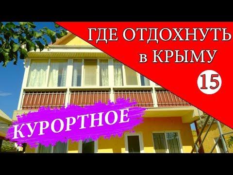 Курортное (Феодосия). Где отдохнуть в Крыму - 15 серия. Отдых в Крыму 2019