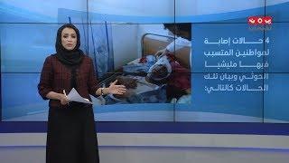 القصف العشوائي والالغام الحوثية تسببت في اصابات مختلفة للمواطنين في الاسبوع الماضي | المرصد الحقوقي