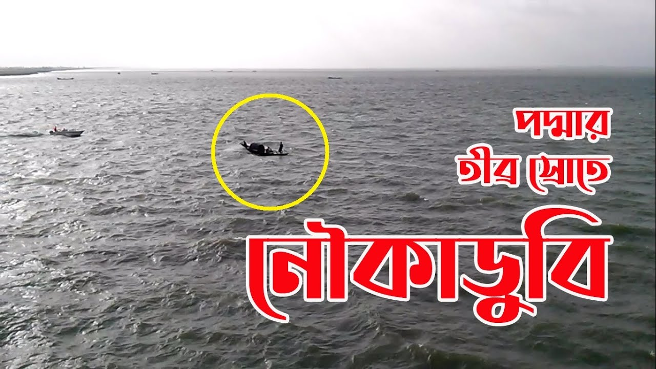 পদ্মার তীব্র স্রোতে নৌকাডুবি