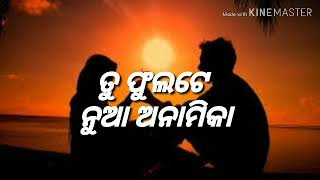 O re sonio(mo sangitara tu mitha bansi)Human sagar  new song WhatsApp status video