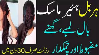 Beauty Tips In Urdu 10-Minute Miracle Hair Mask for Dry, Damaged, Rough & Frizzy Hair