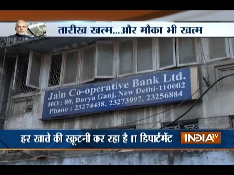 Income Tax Department's Raid On The Jain Cooperative Bank In New Delhi