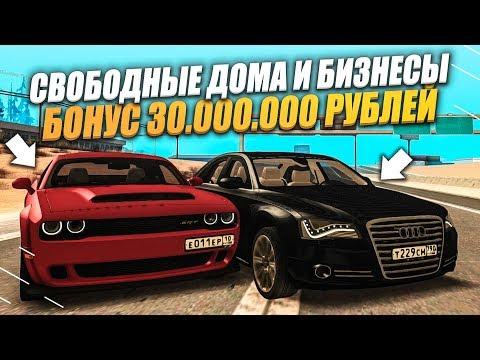 МОЙ СЕРВЕР С БОНУСОМ 30.000.000 РУБЛЕЙ ОТКРЫЛСЯ - MTA