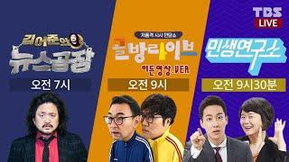 8월 10일(월) 김어준의 뉴스공장▶골방라이브(히든영상) ▶민생연구소 LIVE/TBS