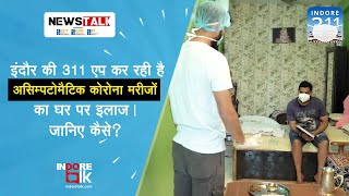 Indore Treating its Asymptomatic COVID-19 Patients in Home Quarantine | News Talk screenshot 5