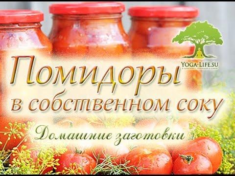 Помидоры в собственном соку на зиму рецепты с томатным соком на зиму 5