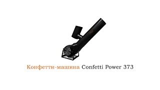 Конфетти-машина Confetti Power 373(На видео представлена работа конфетти-машин: 1) 1 шт: конфетти-машина Confetti Power 373 в аренду http://sound4eck.ru/product/confetti-..., 2014-05-28T22:40:09.000Z)
