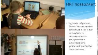 ИКТ в начальной школе