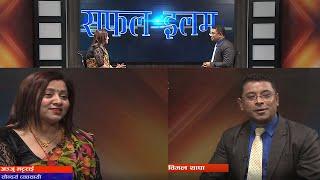 SAPHALELAM BY BIMAL THAPA || ANJU BHATTARAI || NEPAL TELEVISION 2076-11-14 #ntv