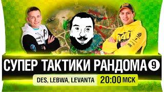 Супер тактики рандома #9 - DeS, LeBwa, Levanta [25.05 - 20-00мск]