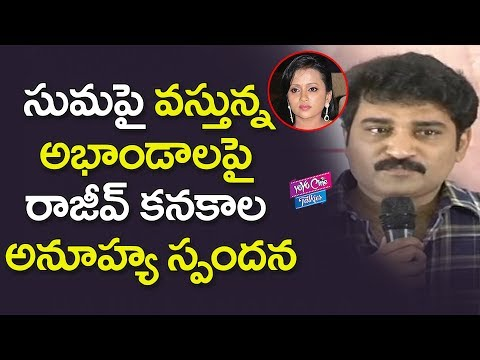 Actor Rajiv Kanakala Sensational Comments...