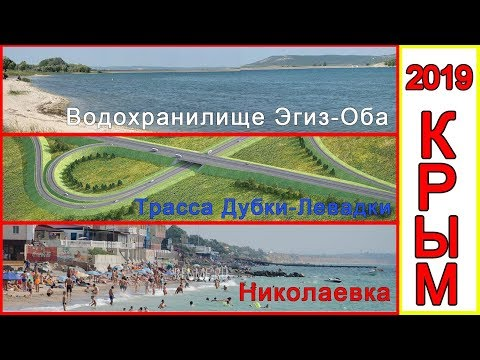 Водохранилище Эгиз-Оба / Трасса Дубки-Левадки / Николаевка