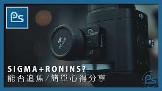 『小高』- GH5+SIGMA鏡頭能否在RONINS追焦?  | 錄人Passer