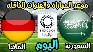 موعد مباراة السعودية والمانيا اليوم في اولمبياد طوكيو 2020 والقنوات الناقلة للمباراة والتشكيل 🔥🔥🔥