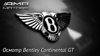Подбор авто. Проверка авто. Осматриваем Bentley Continental GT