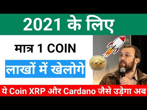 🔴URGENT Pump Soon 1 Coin for long term 2021 | High Profitable CryptoCurrency 2021 | Best Exchange A
