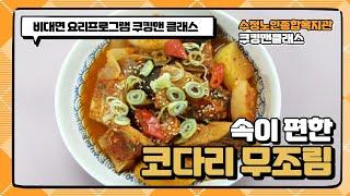 [수정노인종합복지관] 쿠킹맨클래스 6회기 - 코다리 무…