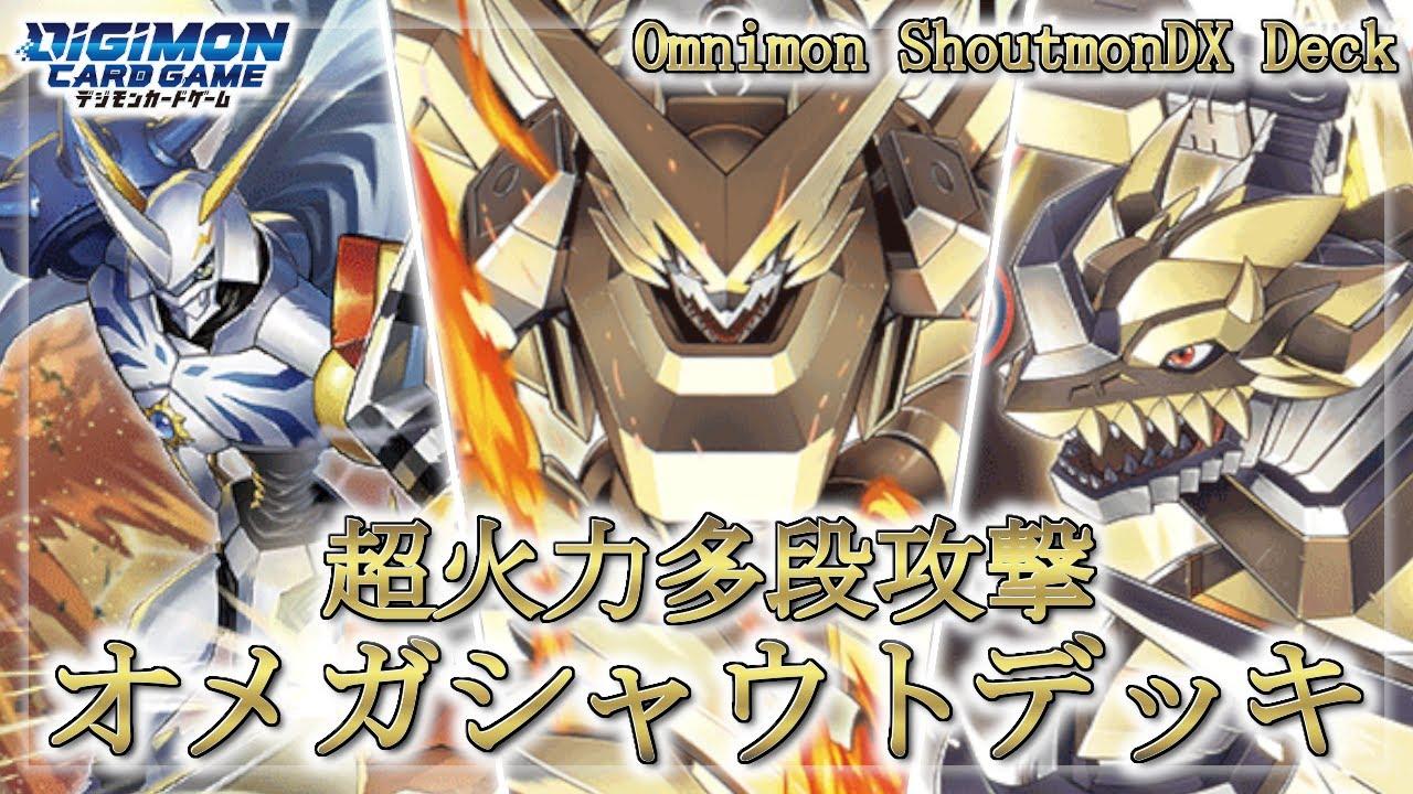 【デジカ】超火力多段攻撃!! オメガシャウトデッキ!!【Digimon Card Game】