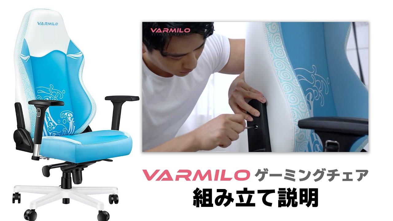 VARMILO(アミロ)のゲーミングチェアの組み立て方法