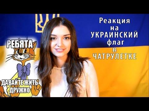 чат знакомств украина