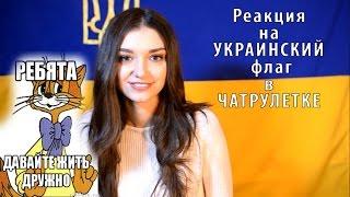 Реакция на украинский флаг в чат рулетке
