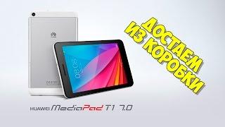 достаем из коробки Планшет Huawei MediaPad T1 7.0 3G