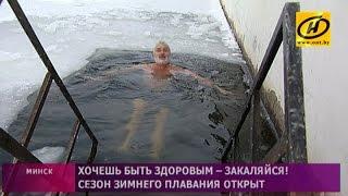 Белорусские «моржи» открыли сезон