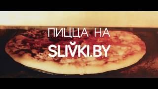 пицца на SLIVKI BY